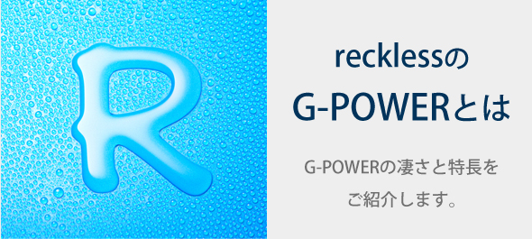 recklessのG;POWERとは