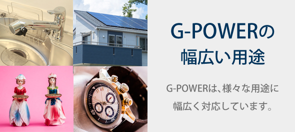 G-POWERの幅広い用途